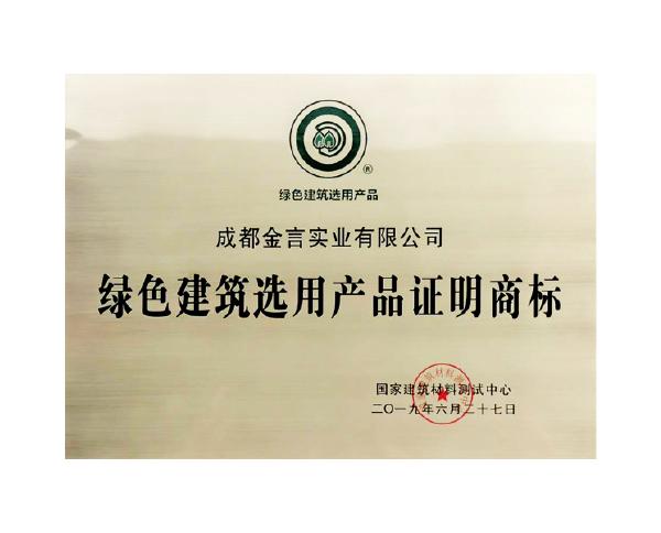 绿色建筑选用产品证明商标