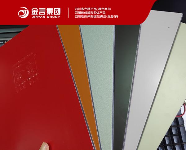 成都铝塑板